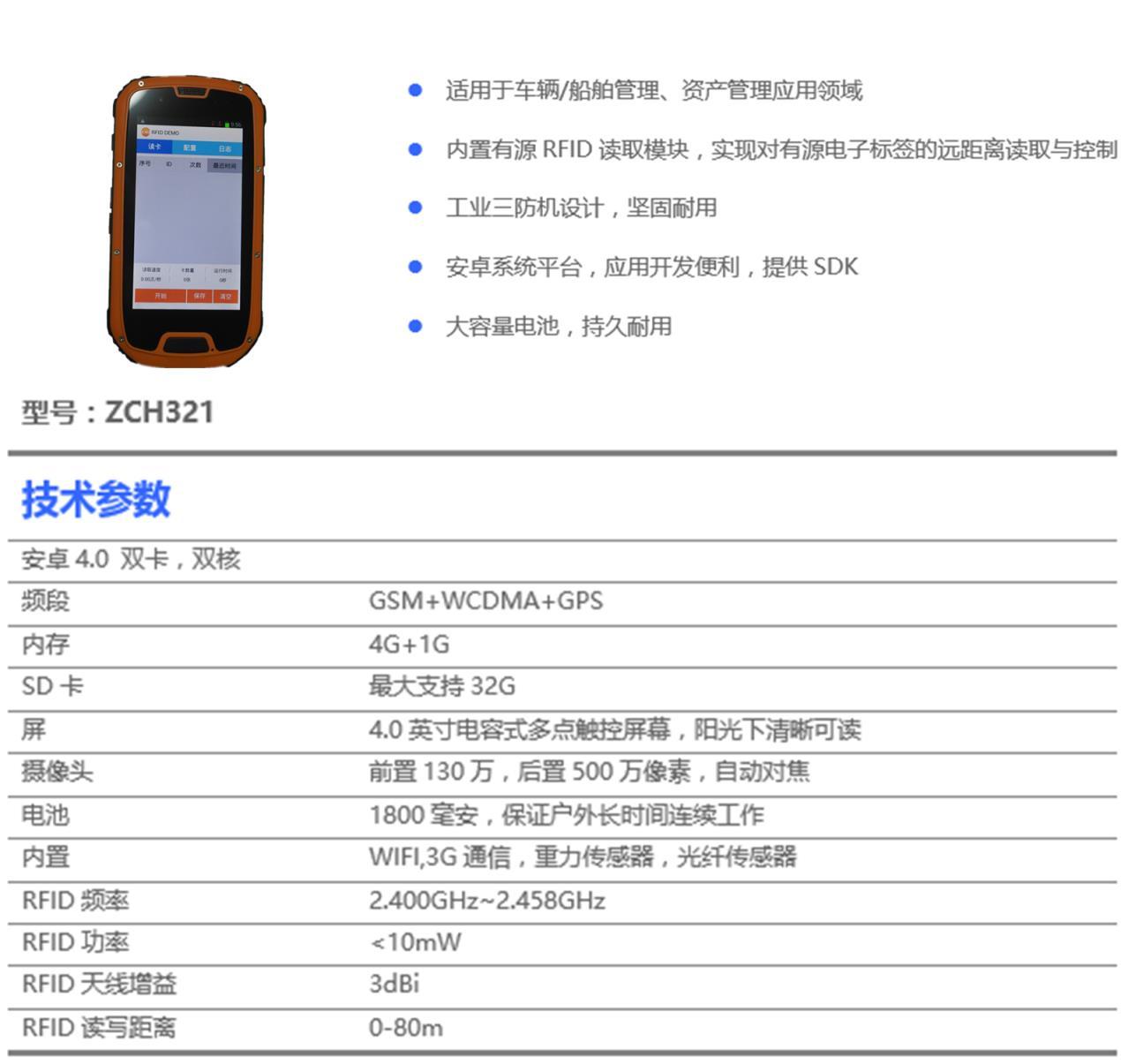 2.45G RFID手持