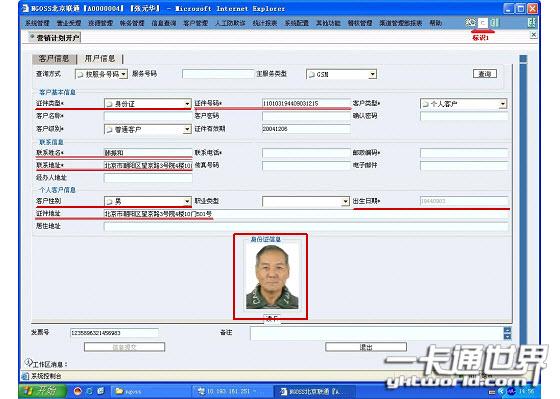 移动某业务系统界面(读取客户身份证,并自动录入后的显示界面)