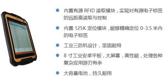 2.45G RFID平板