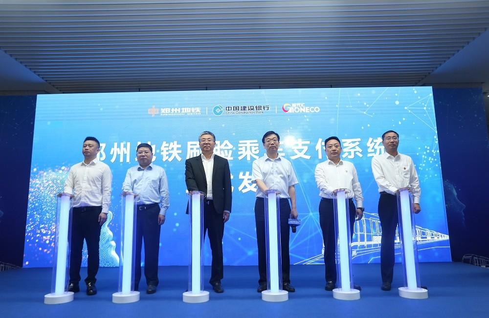 现场领导一同启动郑州地铁刷脸乘车支付系统发布