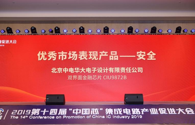 """华大电子金融芯问鼎 2019年""""中国芯""""优秀市场表现产品奖"""