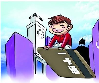 2020年安徽省内公共交通出行将实现一卡通