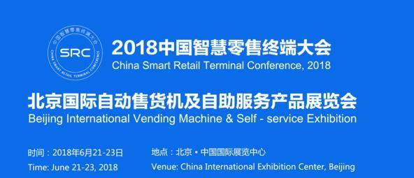 2018北京无人售货自动售货机及新零售展览会6月见!