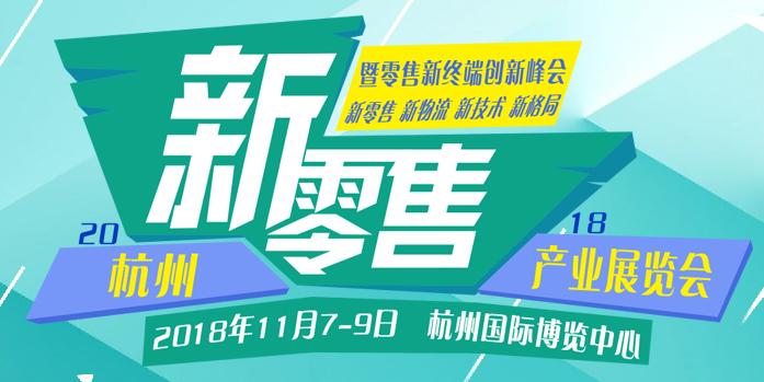 新零售、新消费、新未来,2018杭州国际新零售产业展览会