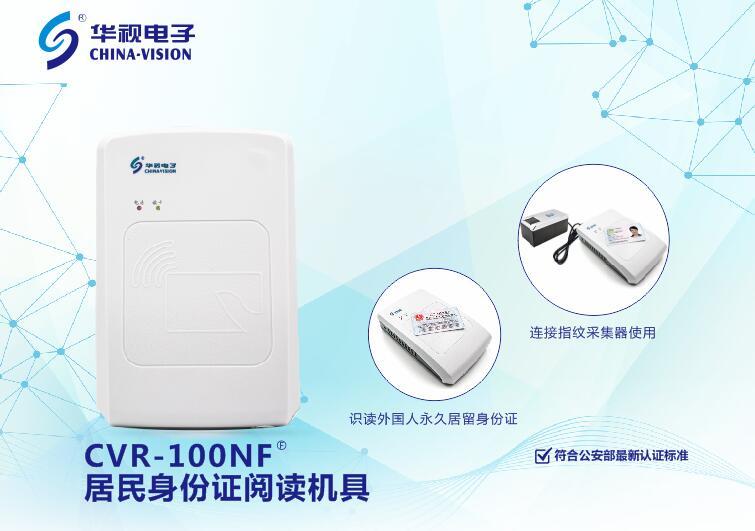 华视电子新品上市,CVR-100NF居民身份证阅读机具
