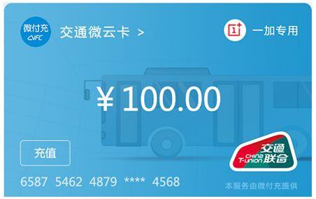 """一加6全速旗舰机发布,NFC支持""""交通微云卡"""""""