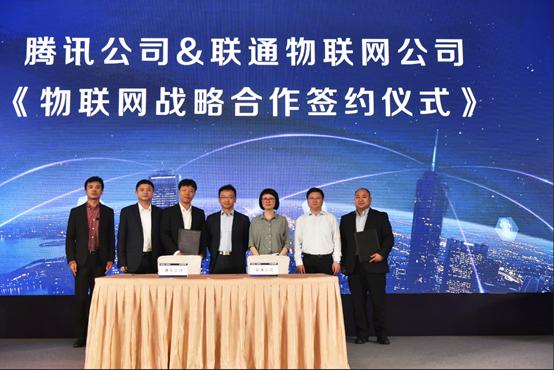 腾讯携手中国联通发布物联网SIM卡,TUSI身份区块链同期亮相