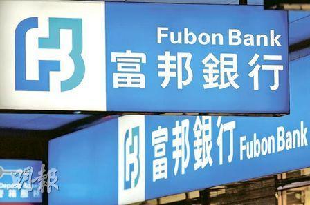 台北富邦银行拓支付版图支援7大Pay