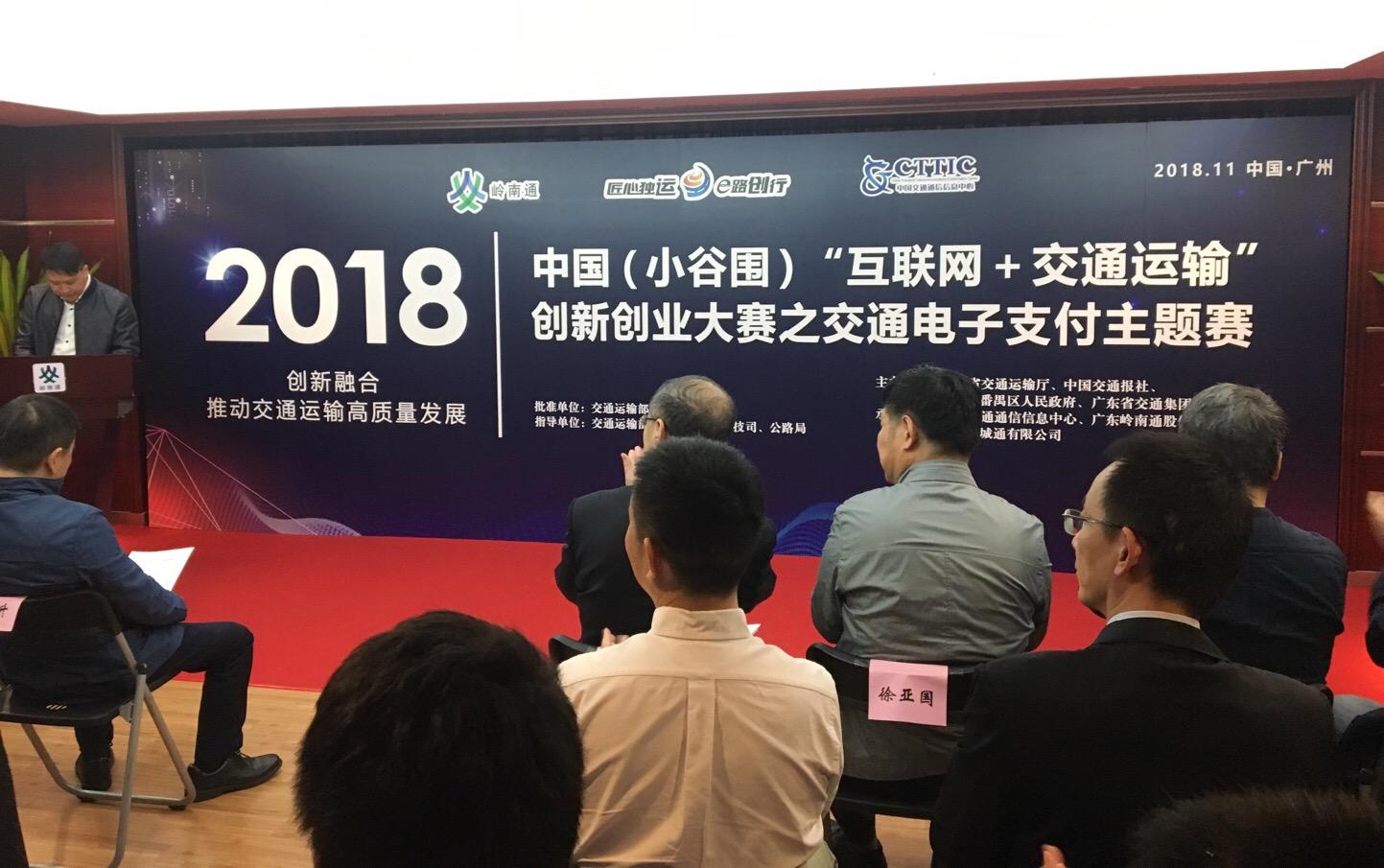 """2018中国(小谷围)""""互联网+交通运输""""创新创业大赛之交通电子支付主题赛完美收官!"""