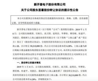 蚂蚁金服子公司2亿元受让新开普6.28%股份 成第二大股东