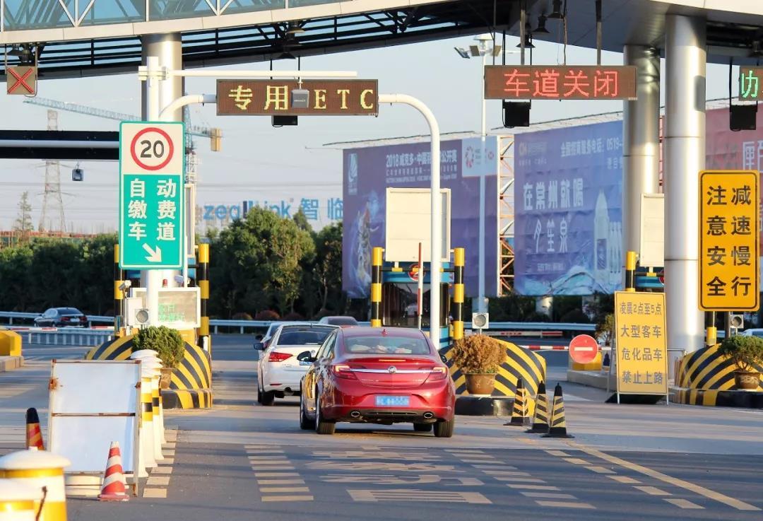 交通部:确保年底前在籍汽车ETC安装率超80%