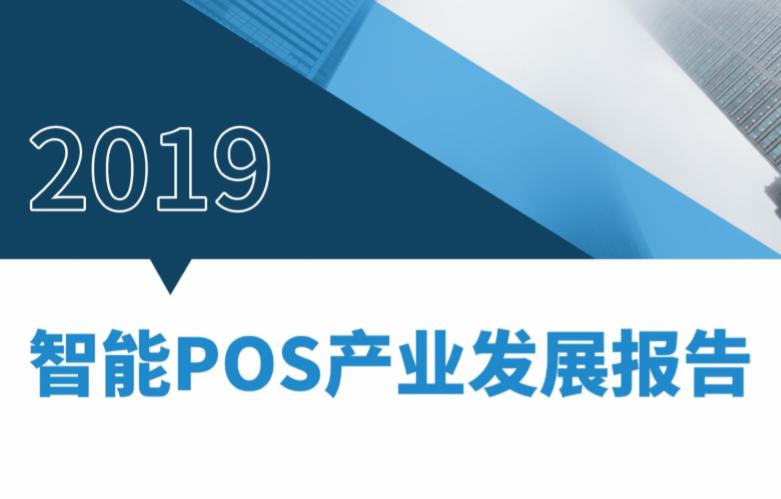 移动支付网发布《智能POS产业发展报告2019》