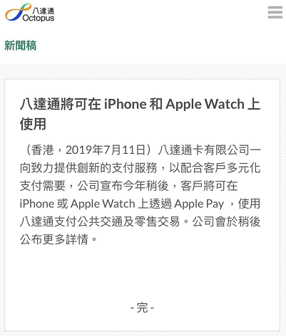 苹果交通卡再下一城!Apple Pay将在近期支持香港八达通