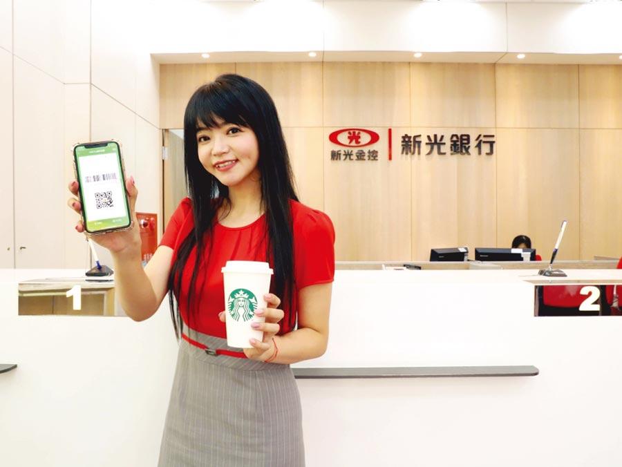 新光银行联合LINEPay一卡通推星巴克优惠