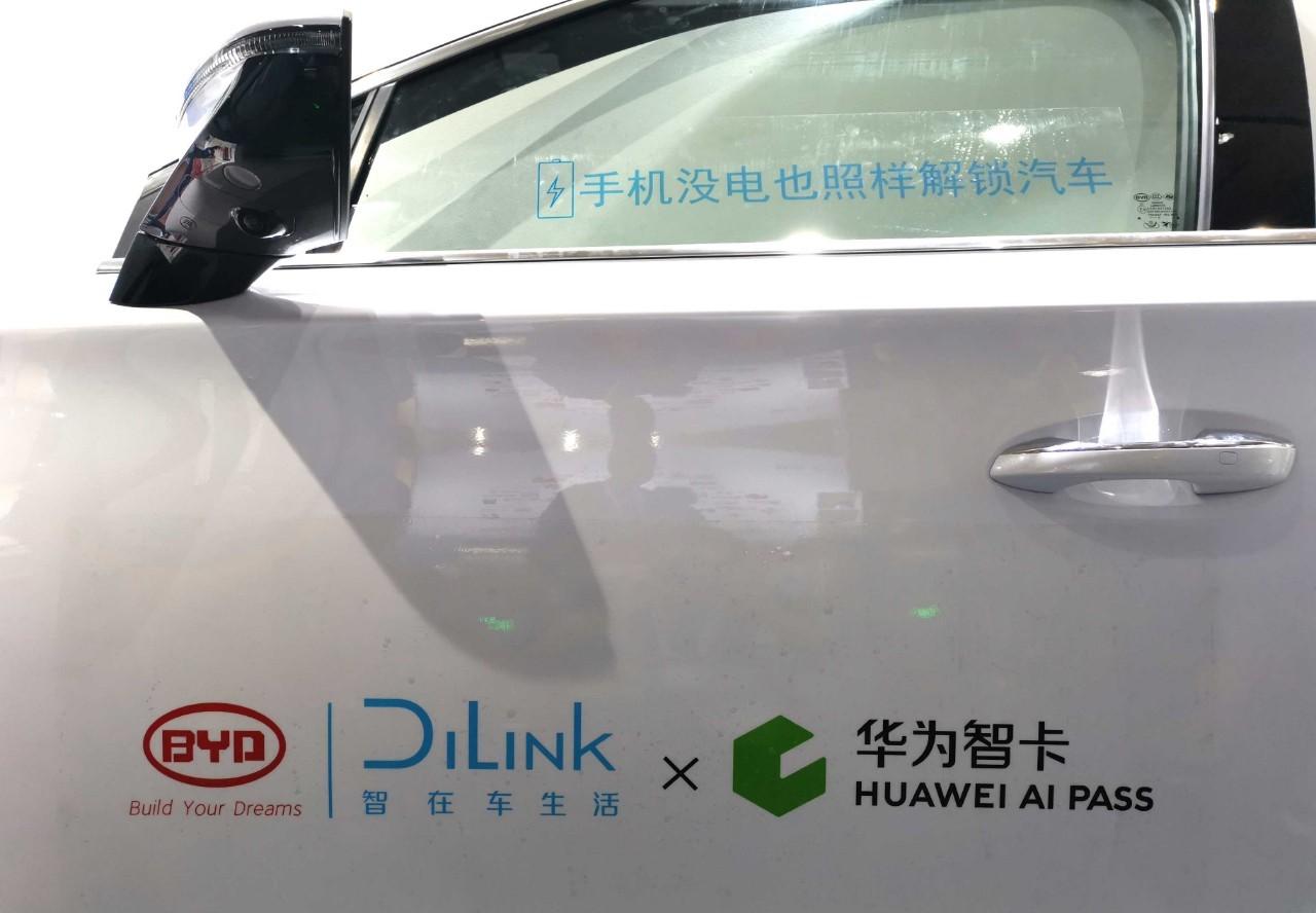 继奥迪、宝马后,华为宣布与比亚迪合作推出NFC车钥匙