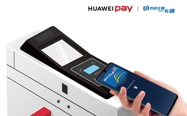 HuaweiPay开启多张互联互通卡众测招募