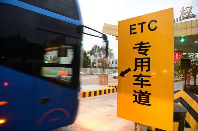 ETC日均发行60万张,年底前将取消高速路省界收费站