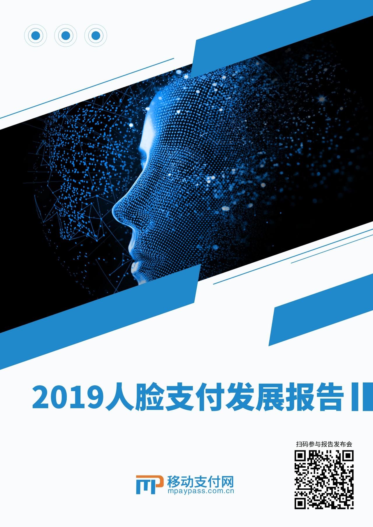 2019第四届中国移动金融安全大会整装待发,聚焦数据安全与刷脸支付