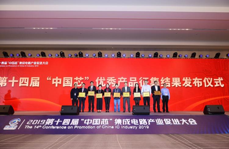 """华大电子金融芯问鼎2019年""""中国芯""""优秀市场表现产品奖"""