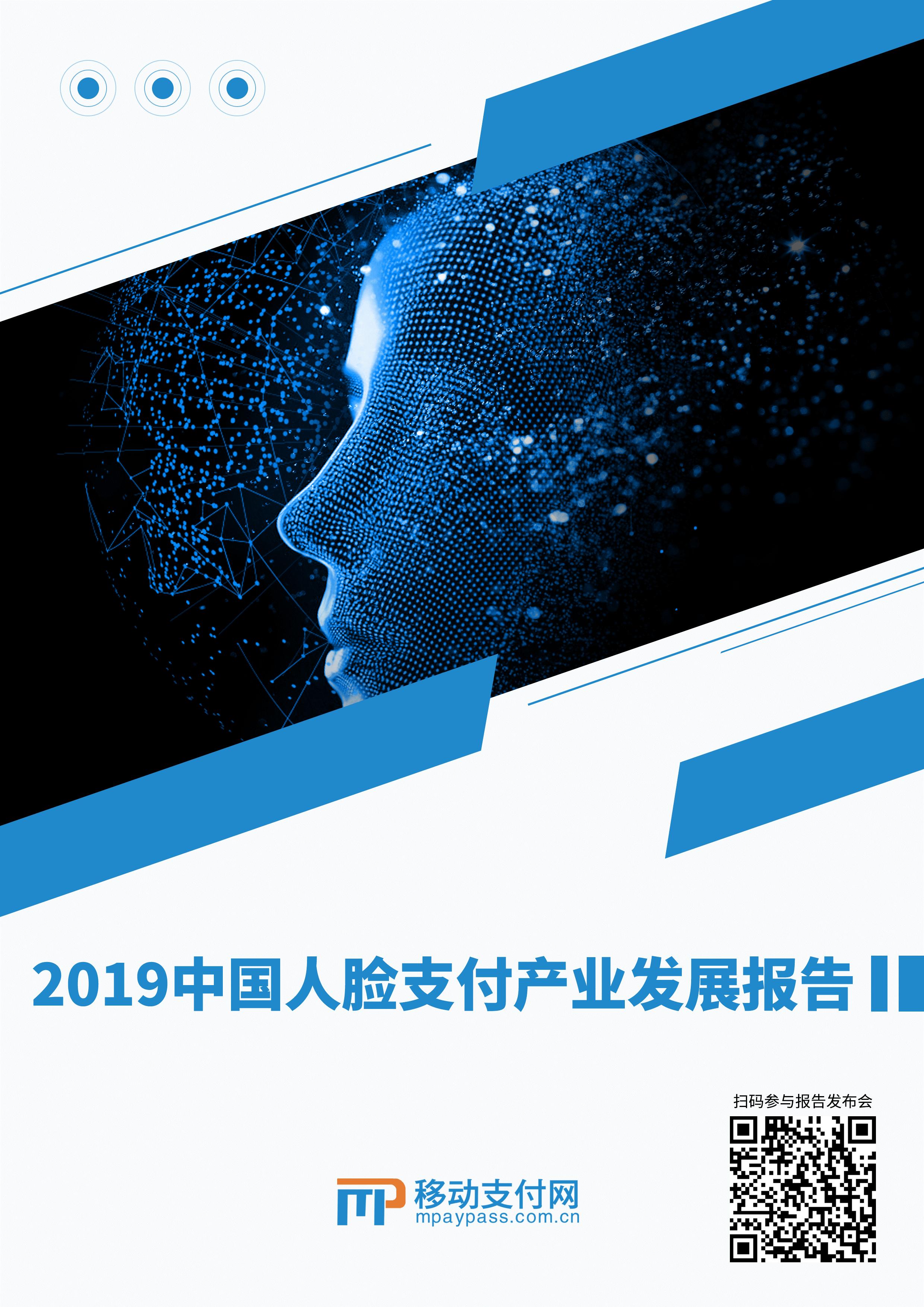众多支付巨头参与,2019第四届中国移动金融安全大会即将开幕