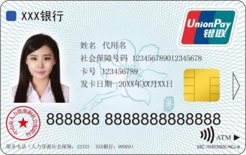 广东首批第三代社保卡在中山发放,可享102项公共服务