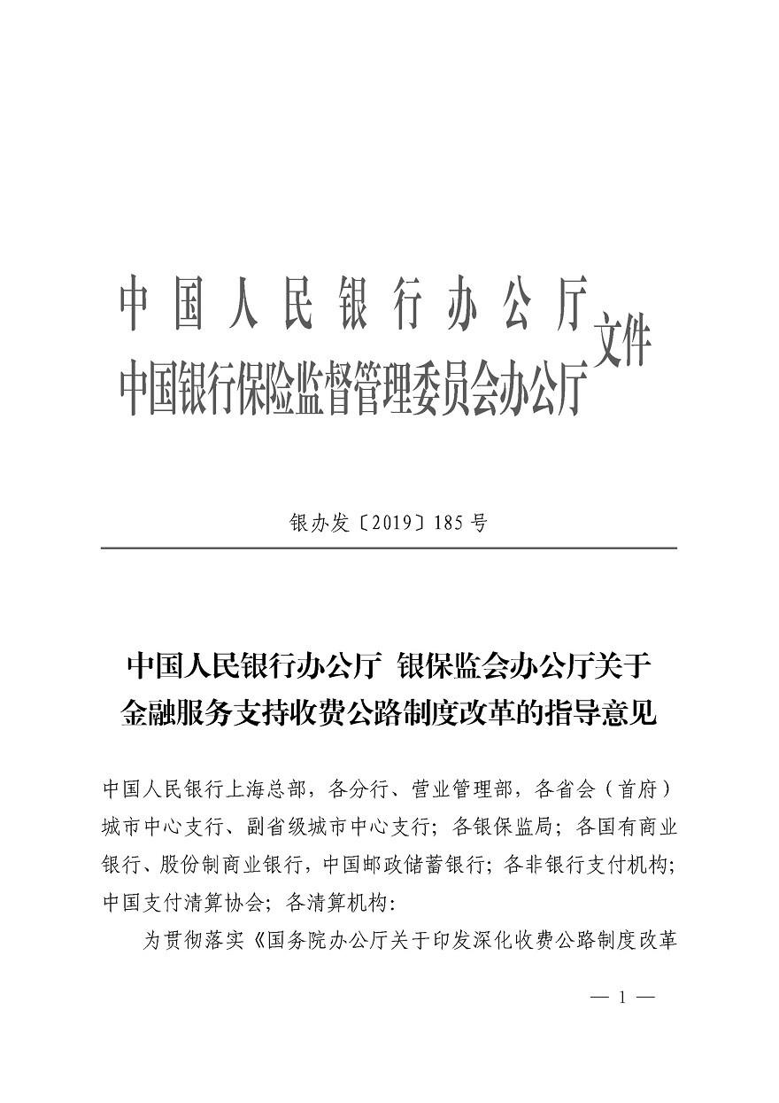 央行185号文发布商业银行原则上应停止新增ETC联名卡